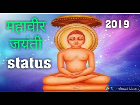 Mahaveer Jayanti ka aavsar aaya hai | Mahaveer jayanti whatsapp status 2019 | Swag Video Status