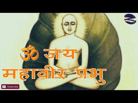 Om Jay Mahaveer Prabhu | mahavir jayanti whatsapp status || Mahaveer jayanti whatsapp status 2019 || new whatsapp status 2019 || Swag Video Status