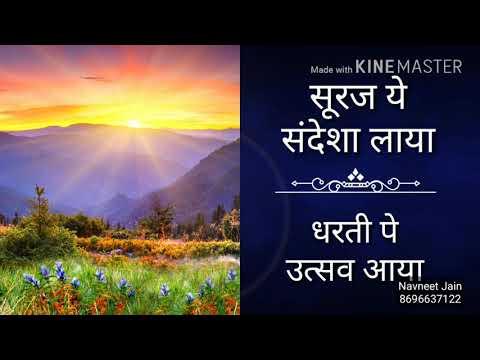 Suraj Ye Sandesha Laya Hai | Mahaveer janm kalyanak special whatsapp Status | Swag Video Status