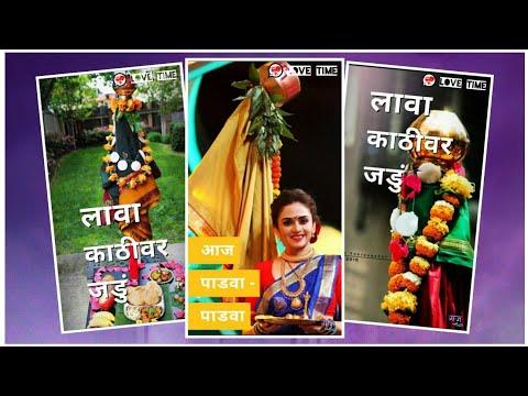 Gudi Padwa Whatsapp Status 2019 । Marathi Full Screen Whatsapp Status   Swag Video Status