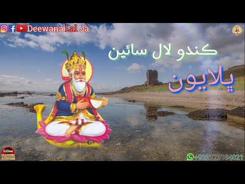 🙏Jhulelal Sain Jo Mele Jo Bhajan Status | Swag Video Status