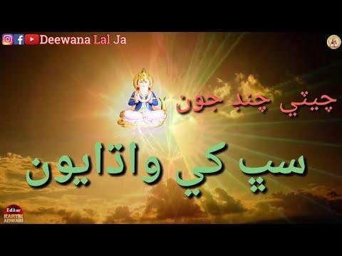 ❤️Mele Jo 😍Mast Murshad Jhulelal Sain Jo Bhajan Status || Swag Video Status