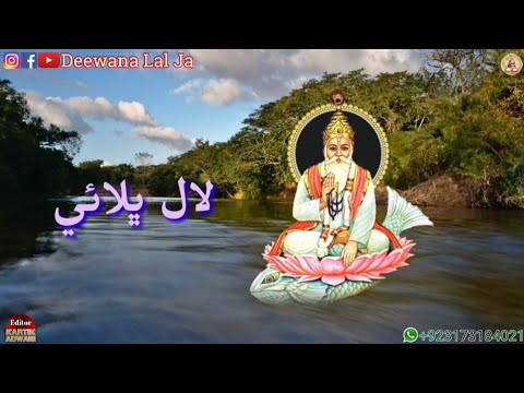 💖Heart Touching Murshad Jhulelal Sain Jo Bhajan Status❤️ || Swag Video Status