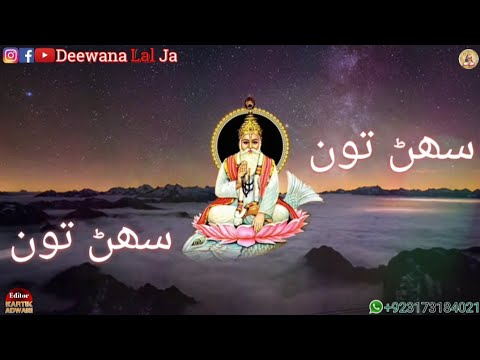 😘Lovely Jhulelal Sain Jo Bhajan Status || Swag Video Status