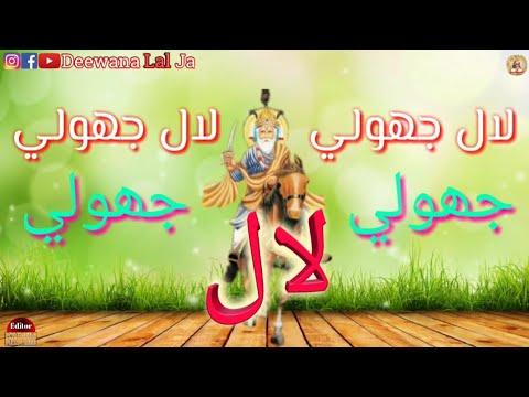 Murshad Jhulelal Sain Jo Bhajan Status || Swag Video Status