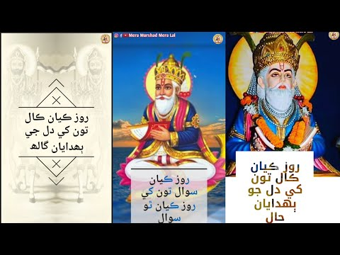Jhulelal Sain Full Screen Bhajan Status || Swag Video Status