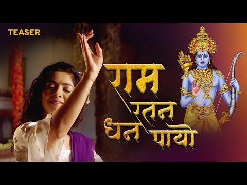 राम रतन धन पायो - जावेद अली | सोनाली कुलकर्णी | राम नवमी २०१९ | Swag Video Status