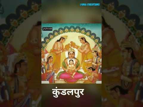 Kundalpur veer janme song || Mahaveer jayanti special whatsapp status 2k19 | Swag Video Status