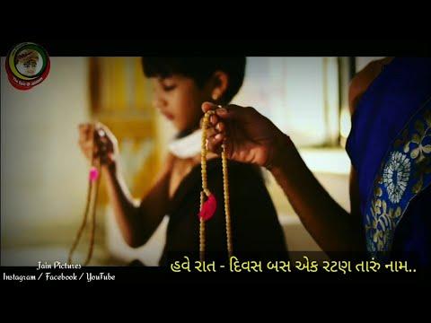 💕Jain WhatsApp Status 💕 Saibo | Gujarati Song | सिमंधर मंदिर दाहोद | Status 2019 | Swag Video Status