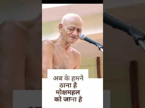 Ab jindagi hum guru ke hawale kar denge new jain bhojan status | Swag Video Status