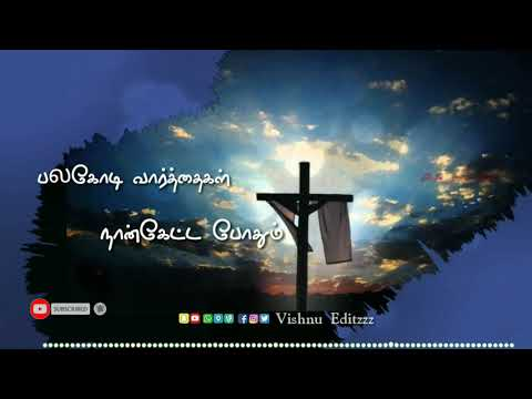 neerindri valvethu iraiva whatsapp status//1080p full screen HD video//tamil Christian song | Swag Video Status