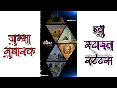 Jumma Mubarak Status | Ramzan Status | Ramadan Jumma Mubarak Status | Swag Video Status