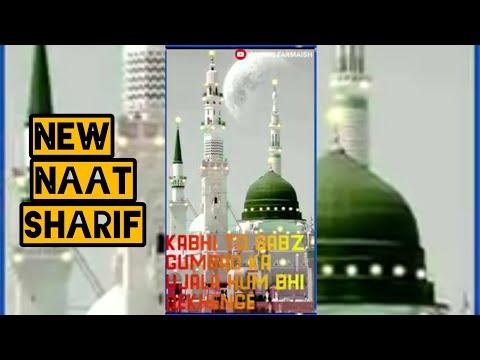 Humko Bulana Ya Rasulullah | New Islamic Naat Sharif Whatsapp Status | Full Screen Naat | Swag Video Status