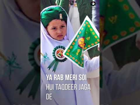 Ya Rab Meri Soi Hui Taqdeer Jaga De | Jumma Mubarak full screen islamic status ( new full screen islamic status) | Swag Video Status