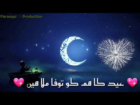 Eid_Ul_Fitr_Mubarak_Whatsapp_Status||Chand Mubarak||Latest Eid Mubarak Whatsapp Status | Swag Video Status