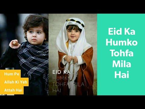 Eid Ka Humko Toufa Mila Hai | Eid Mubarak Whatsapp Status 2019 || Eid Mubarak Status || Eid 2019 Status || Eid Mubarak 2019 Status | Swag Video Status
