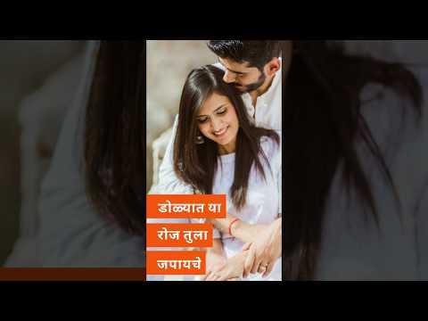 Marathi love romance ?? ||full screen WhatsApp status