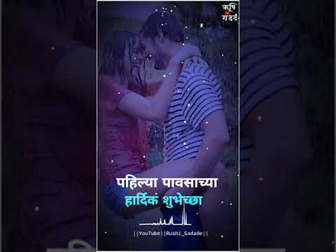 rainy special 🌾☁⛅ whatsapp status marathi || जर मी पाऊस झाले WhatsApp full screen status || Swag Video Status