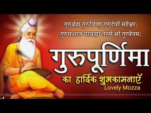 Guru purnima whatsapp status 2019, guru day status video, guru purnima day status, guru day whatsapp   Swag Video Status