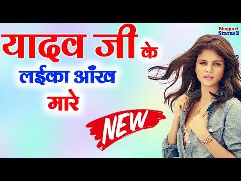 Bhojpuri Status Song|Bhojpuri WhatsApp Status|New Bhojpuri Status Song 2019|Swag Video Status
