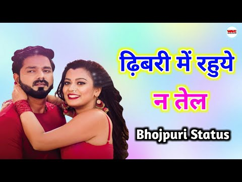 Dhibari me rahue n tail || 2nd Part || pawan singh status || bhojpuri whatsapp status|Swag Video Status