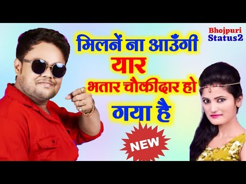 Bhatar Chowkidar Ho Gya|Bhojpuri Status Song|Bhojpuri New Status|Bhojpuri WhatsApp Video
