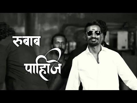 पाहिजे रुबाब    Marathi Attitude Status    Rubaab Pahije    Whatsapp Status Video Swag Video Status