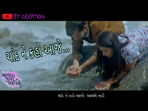 Chand ne kaho aje | Whatsapp status | Gujarati song | Chaal jeevi laiye|Swag Video Status