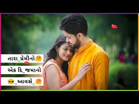 New Gujrati WhatsApp Status 2019 //New Gujarati Song Sad Status 2019|Swag Video Status