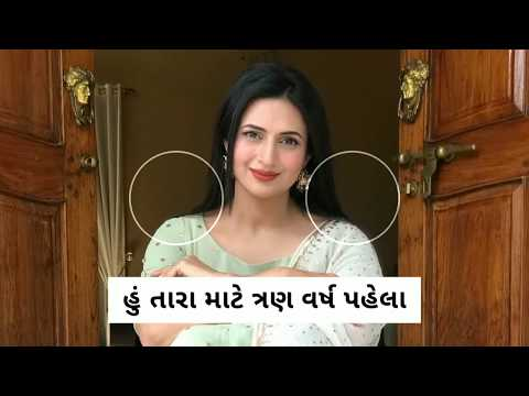 Gujarati romantic status | love status | new gujarati WhatsApp status | Swag Video Status