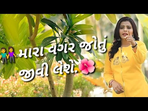 Kajal Maheriya New Gujarati Whatsapp status 2019 |New Gujarati song 2019|Swag Video Status