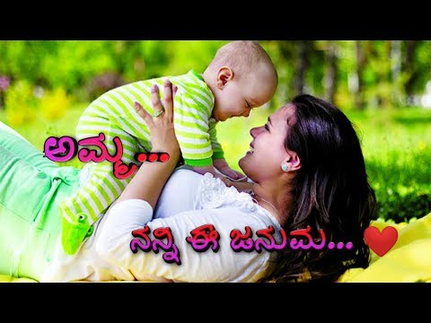 ನನ್ನಿ ಈ ಜನುಮ..❤️|kannada whatsapp status videos 2018| mother sentiment whatsapp videos|Swag Video Status