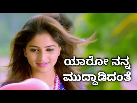 Kannada Songs | Nee Muddada Maayavi | Kannada WhatsApp Status Videos |Swag Video Status