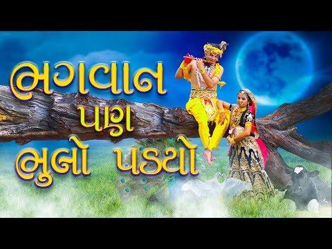 Bhagvan Pan Bhulo Padyo ll Vinay Nayak ft Divya Chaudhari ll TikTok Song llWhatsapp status|Swag Video Status