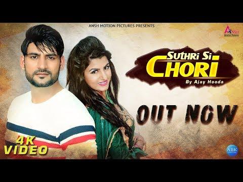 Suthri Si Chori Whatsapp Status | Ajay Hooda, Aarju Dhillon | Mukesh Foji | New Haryanvi Songs DJ 2019