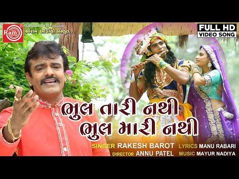 Bhul Tari Nathi Bhul Mari Nathi Whatsapp Status||Rakesh Barot ||New Gujarati Song 2019