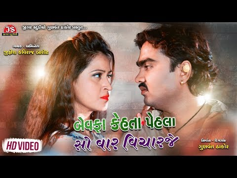 Bewafa Kehta Pehla So Var Vicharaje Whatsapp Status- Jignesh Kaviraj - Latest Gujarati Sad Song 2019