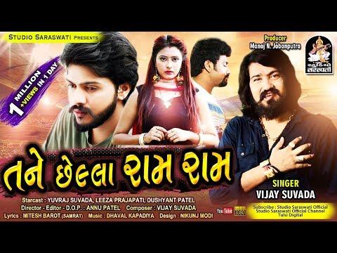 VIJAY SUVADA | Tane Chhela Ram Ram Whatsapp Status | તને છેલ્લા રામ રામ | વિજય સુંવાળા | Gujarati Bewafa New Song