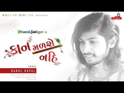 Kaan Malse Nahi Whatsapp Status | Rahul Raval | New Gujarati Song | Swag Video Status