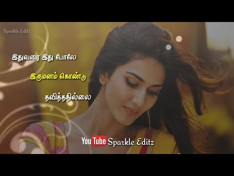 Mazhayin Saaralil Song 💞 Female Love 💞 Tamil 💞 Whatsapp Status 💞 Lyrical Video 💞Swag Video Status