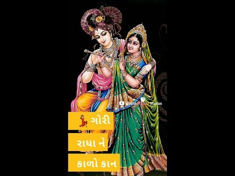 Gori Radha ne Kalo Kan Full Screen Gujarati whatsapp status | New Latest Gujarati Full screen status | Swag Video Status