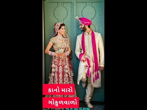 Kano maro gokulvalo Gujarati Full Screen Gujarati Status | Swag Video Status