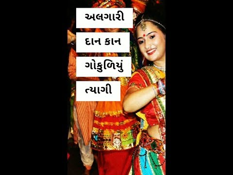 Rang Bhini radha Gujarati Full Screen Status   algari dan kan   Swag Video Status