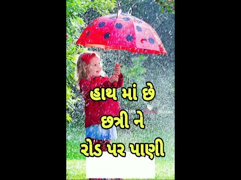 Hath ma Chhe chatri ne Road pr pani New Gujarati Full screen Whatsapp Status 2018 | Swag Video Status