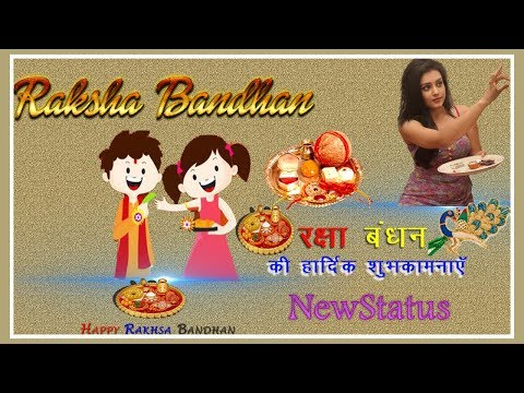 Raksha Bandhan Whatsapp Status 2019 | Brother And Sister Whatsapp Status | Swag Video Status