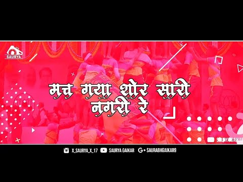 Mach Gaya shor sari nagri re || dahi handi coming soon WhatsApp status || dahi handi whatsapp status | Swag Video Status