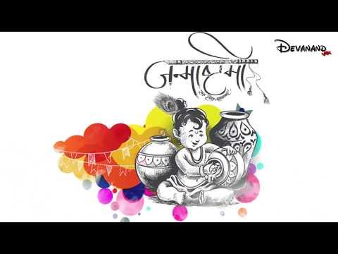 Dahi Handi Status 2019 | janmashtami status | #गोकुळाष्टमी Status | Swag Video Status