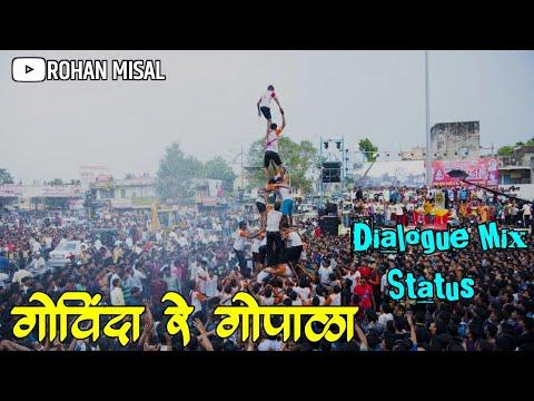Dahi Handi Special Whatsapp Status | Kanha Movie Dialogue Mix | Govinda Re Gopala | Swag Video Status