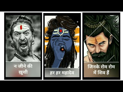 Mahakal whatsapp status full screen | Mahadev status full screen | Mahakal status full screen | Swag Video Status
