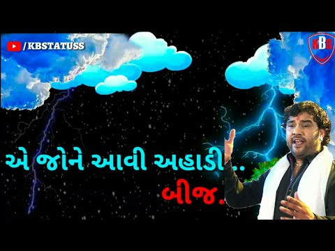 New 2018 Kirtidan Gadhvi Whatsapp Status || New Monsoon Spesial || Ashadhi Bij Status | Swag Video Status